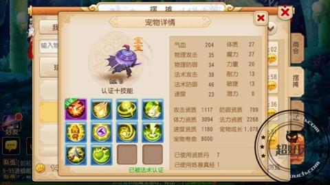梦幻西游手游吸血鬼10技能.jpg