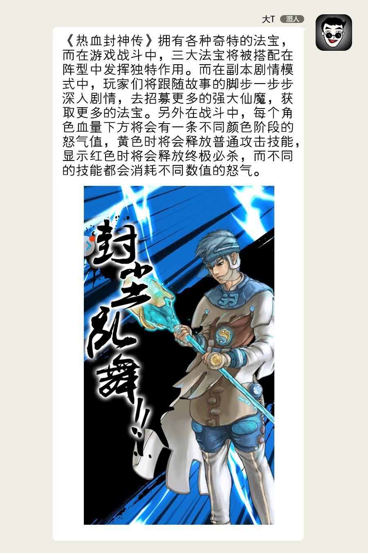 热血封神传4.jpg