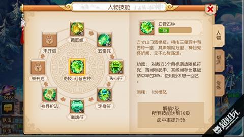 梦幻西游手游方寸技能.jpg