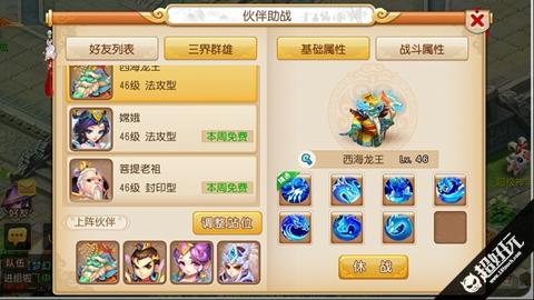 梦幻西游手游西海龙王.jpg