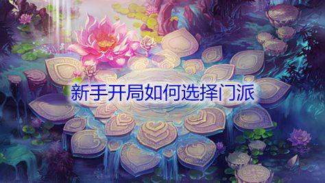 梦幻西游手游新手开局应该如何选择门派.jpg