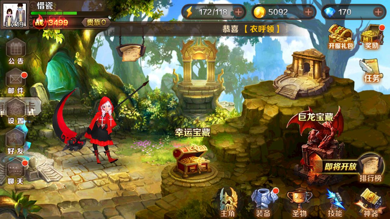 魔龙与勇士巨龙宝藏1