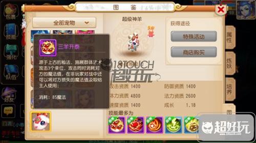 梦幻西游手游超级神羊.jpg