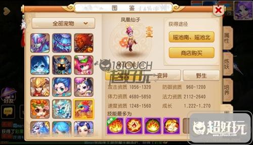 梦幻西游手游凤凰仙子.jpg
