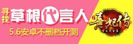宫廷美女手游《熹妃传》今日安卓不删档开测,下载试玩送肾6、京东卡(5月12日结束)