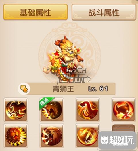 梦幻西游手游青狮王.jpg
