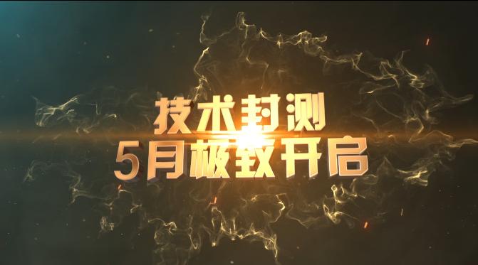 巨人移动《武极天下》手游公布首部CG预告片