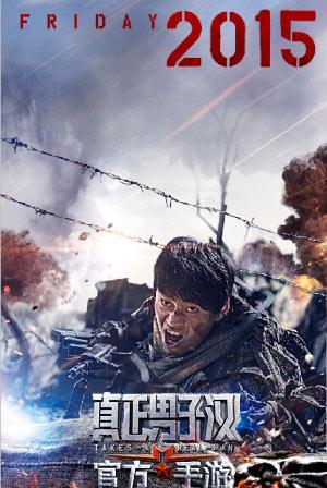 图4:《真正男子汉》王宝强冲锋海报.jpg