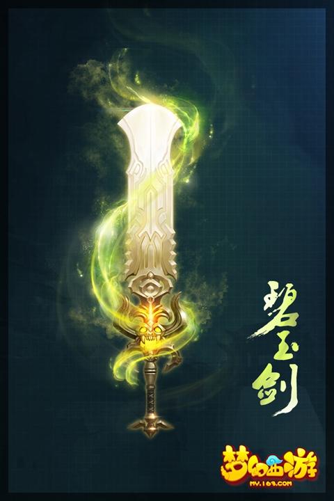 梦幻西游手游80级武器2.jpg