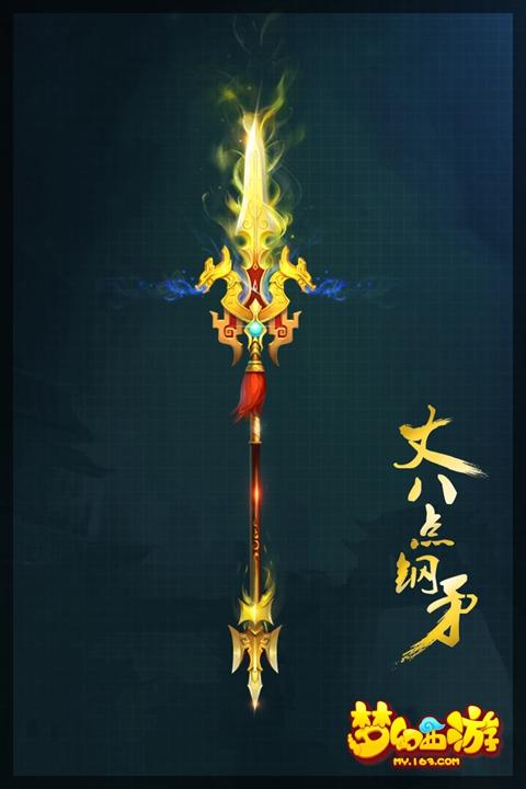梦幻西游手游80级武器3.jpg