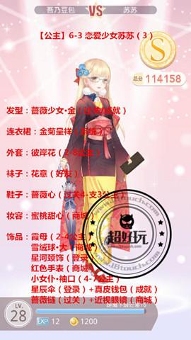 奇迹暖暖公主级6-3恋爱少女苏苏(3)S级搭配攻略