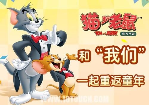 六一儿童节 猫和老鼠 试玩视频 相爱相杀大逃亡图片