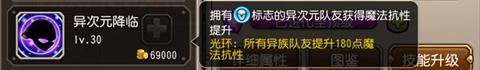 刀塔传奇觉醒虚空 (2).png