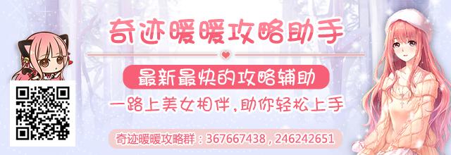 最新奇迹暖暖信息页.jpg