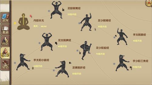 九阴真经手游功力如何提升 功力提升攻略5
