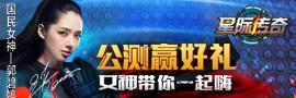 郭碧婷代言手游《星际传奇》 玩游戏赢千元京东卡(9月3日结束)