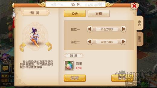 梦幻西游手游剑侠客新染色1.jpg