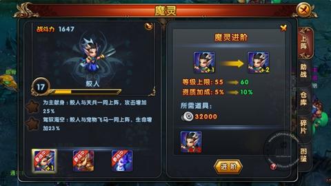 新御剑天涯魔灵玩法详解1 (3).jpg