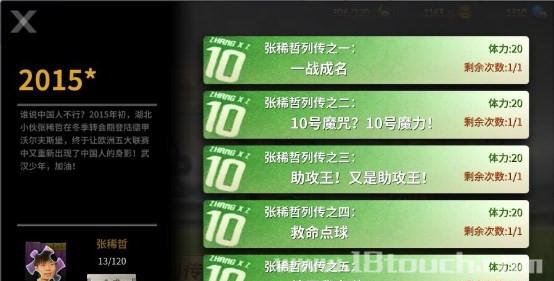 中超风云手游攻略 (2).jpg