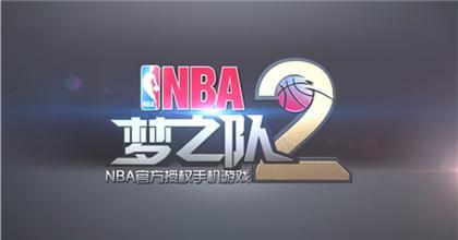 《NBA梦之队2》手游评测:未来是属于你的