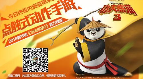 《功夫熊猫3》手游核心玩法视频全球首曝,今日终极内测