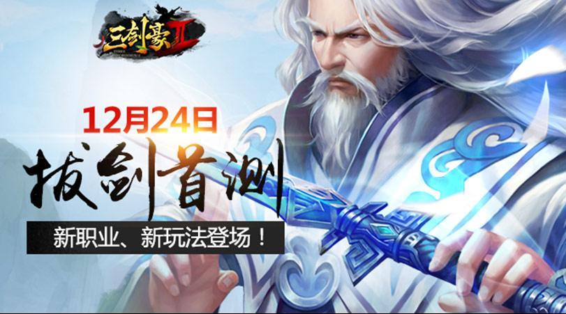 《三剑豪2》12月24日拔剑首测,新职业、新玩法登场!