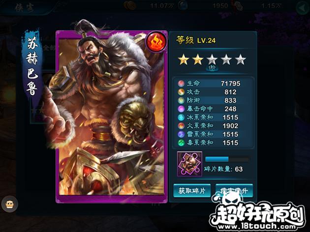三剑豪2侠客 (1).png