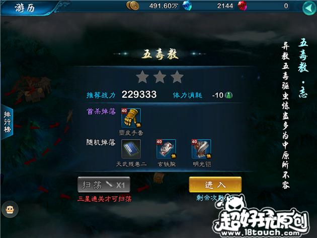 三剑豪2战斗力.png