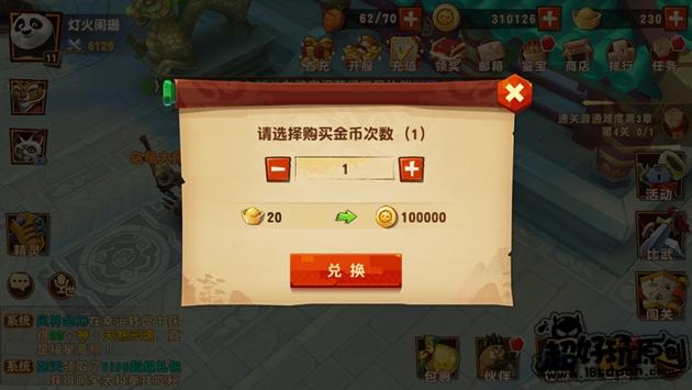 功夫熊猫3金币元宝获取途径大全及合理使用推荐攻略 (4).jpg