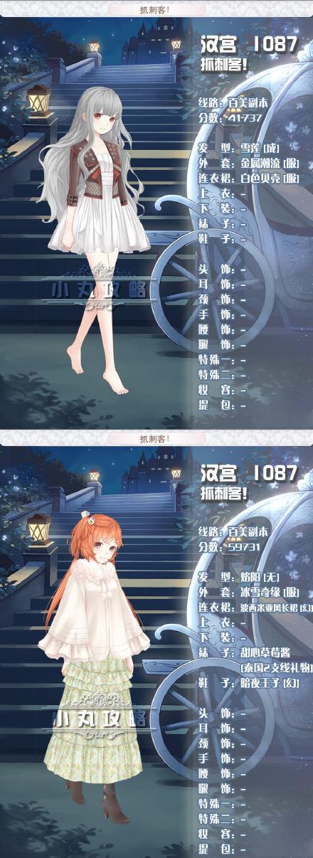 暖暖环游世界汉宫1087抓刺客!.jpg
