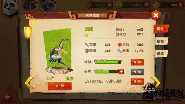 功夫熊猫3仙鹤.jpg