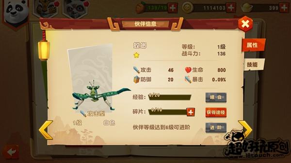 功夫熊猫3螳螂.jpg