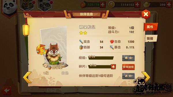 功夫熊猫3糖果松鼠.jpg