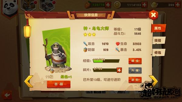 功夫熊猫3乌龟大师.jpg