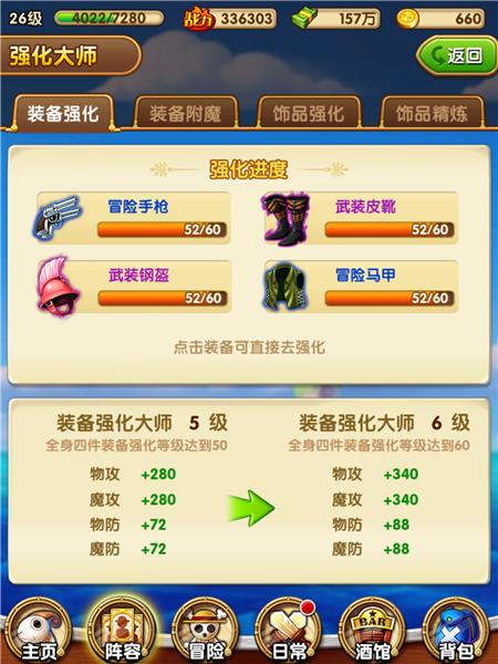 航海王强者之路装备攻略 (3).png