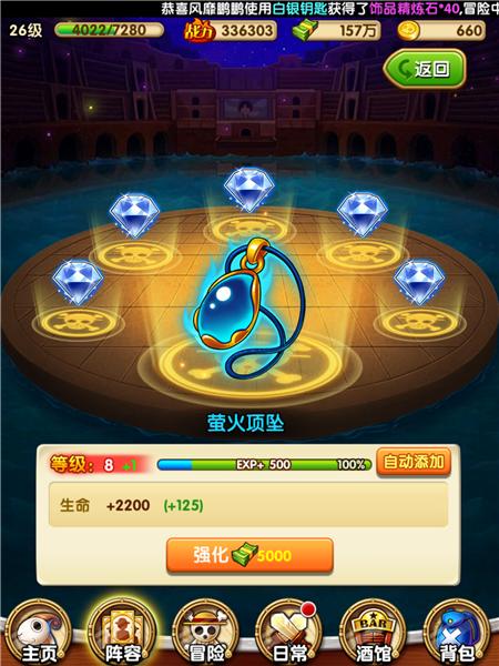航海王强者之路装备攻略 (9).png