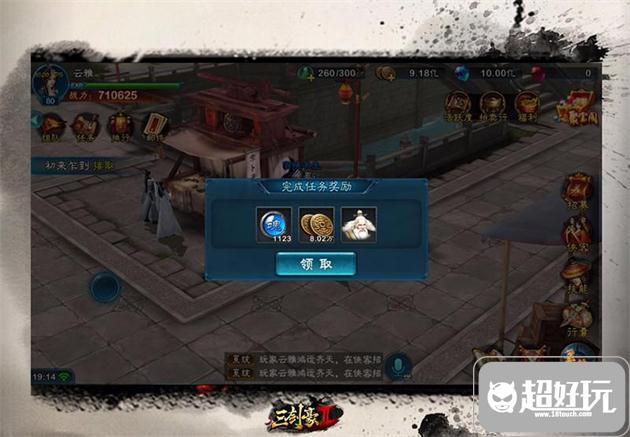 三剑豪2侠客系列玩法介绍 任务系统详解7.jpg