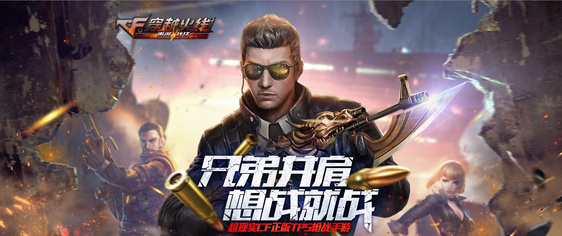 龙图TPS游戏《穿越火线:重返战场》.jpg