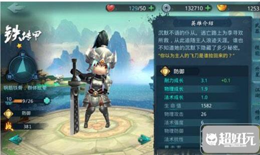 小李飞刀铁甲传分析1.jpg