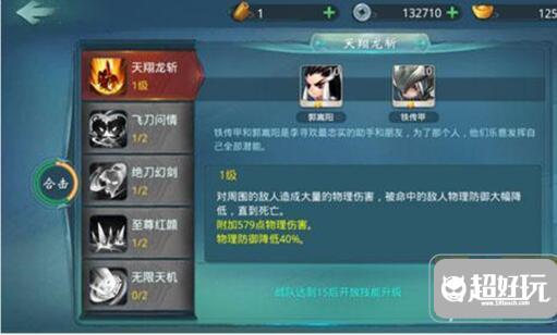 小李飞刀铁甲传分析4.jpg