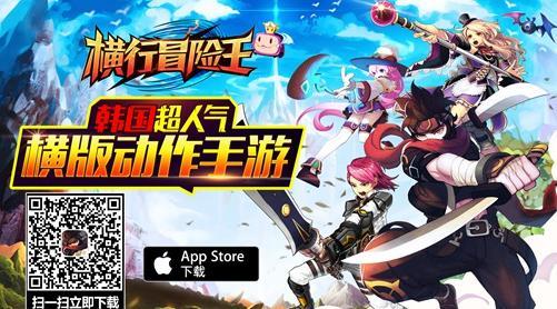 韩国超人气横版动作手游《横行冒险王》今日登陆AppStore