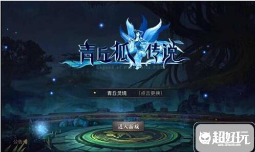 青丘狐传说快速升级1.jpg