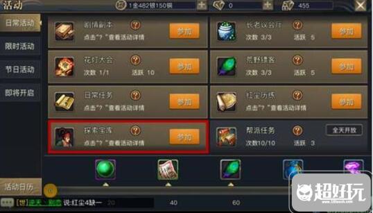 青丘狐传说快速升级2.jpg