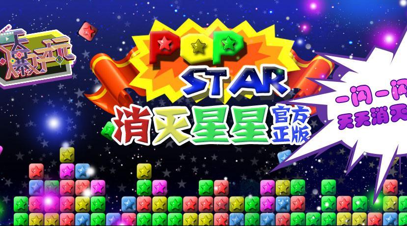 【爆好玩】从未见过如此丧病的广告《Popstar消灭星星》