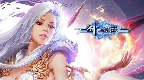 【超试玩】享受级画面的剑与魔法