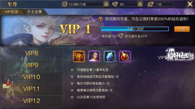 青丘狐传说手游VIP11特权.jpg
