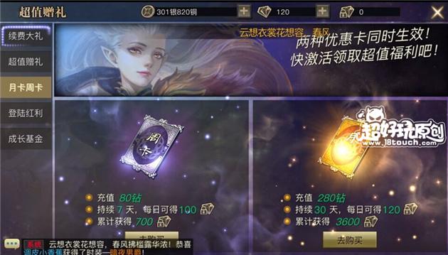 青丘狐传说中小R攻略02_副本.jpg