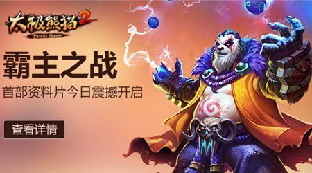 """《太极熊猫2》首部资料片""""霸主之战""""今日震撼开启"""