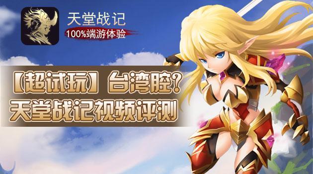 【超试玩】台湾腔?天堂战记视频评测