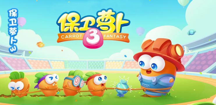保卫萝卜3攻略app